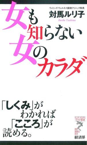 9784766710595: Onna mo shiranai onna no karada : Shikumi ga wakareba kokoro ga yomeru