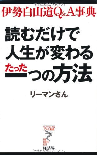 9784766711004: The only way life changes just read - Ise Hakusan road Q & A Encyclopedia (Liu Books Asterix Books)