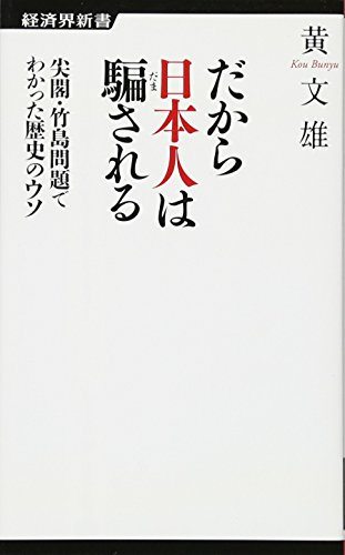 Dakara nihonjin wa damasareru : Senkaku takeshima mondai de wakatta rekishi no uso.: Bun'yu Ko