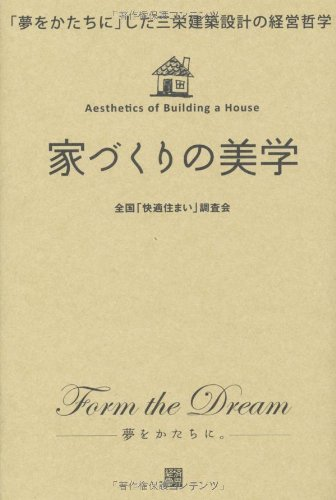 """Aesthetics of the building house - """"to"""