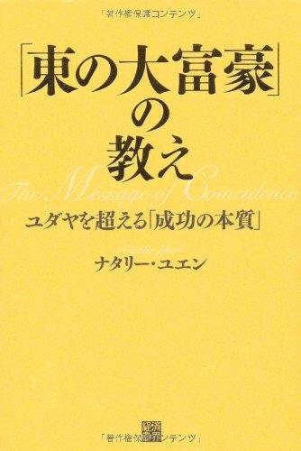 9784766785272: Higashi no daifugo no oshie : Yudaya o koeru seiko no honshitsu.