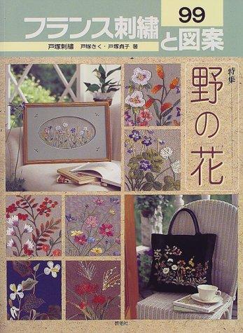 9784767201993: フランス刺繍と図案〈99〉特集 野の花 (Totsuka embroidery)