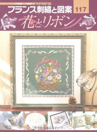 9784767202174: フランス刺繍と図案〈117〉花とリボン (Totsuka embroidery)