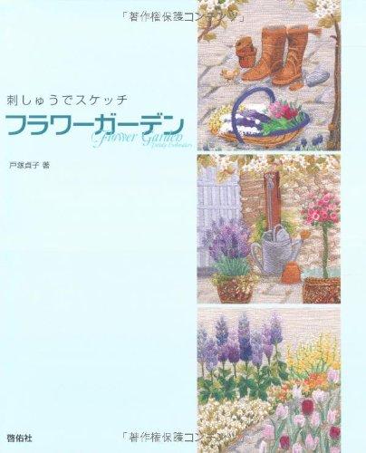 9784767205724: 刺しゅうでスケッチ フラワーガーデン (Totsuka Embroidery)