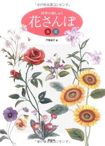 9784767205762: 四季の刺しゅう 花さんぽ―春・夏