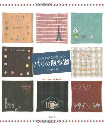 9784767205908: Totteoki no shishū pari no sanpomichi