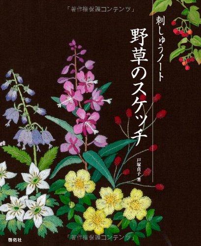 9784767206127: 刺しゅうノート 野草のスケッチ