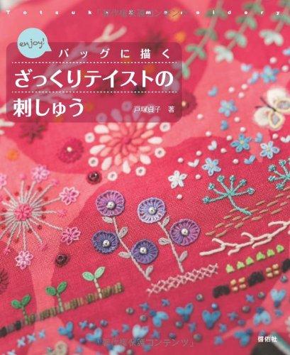 9784767206271: Enjoi baggu ni egaku zakkuri teisuto no shishū