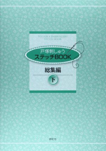 9784767206363: Totsuka shishū sutetchi bukku sōshūhen : 2