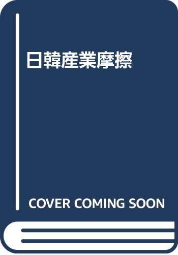 9784767302911: Nikkan sangyo masatsu (Japanese Edition)