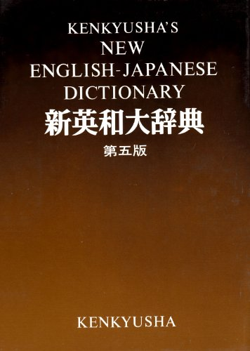 Kenkyusha's New English-Japanese Dictionary: Koine, Yoshio (ed-in-chief)