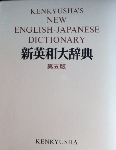 KENKYUSHA'S NEW ENGLISH-JAPANESE DICTIONARY; FIFTH EDITION: Koine, Yoshio, Editor
