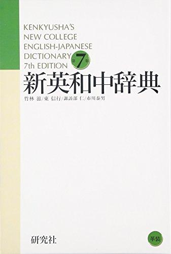 9784767410685: Kenkyusha's new college English-Japanese dictionary = Shin Ei-Wa chūjiten