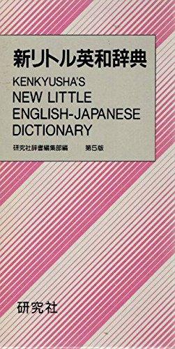 Kenkyusha's New Little English-Japanese Dictionary