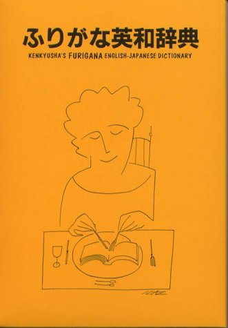 Kenkyusha's Furigana English-Japanese Dictionary: Kenkyusha