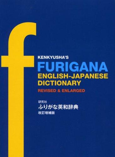 Kenkyusha's Furigana English - Japanese Dictionary (English and Japanese Edition)