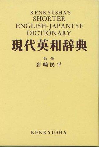 Kenkyusha's Shorter English-Japanese Dictionary: Iwasaki, T. (ed.)