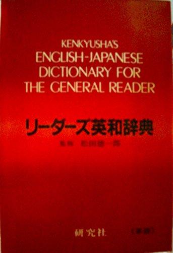Kenkyusha's English-Japanese Dictionary for The General Reader: Kenkyusha