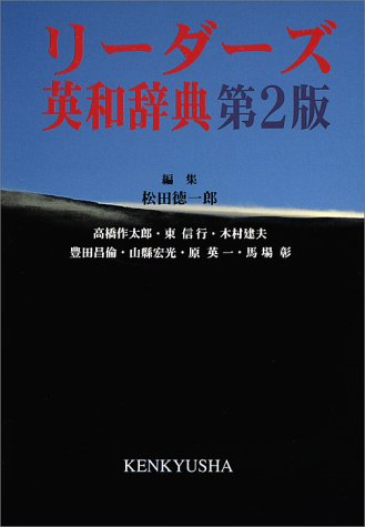 9784767414317: Kenkyusha's English-Japanese Dictionary for the General Reader, Second Edition