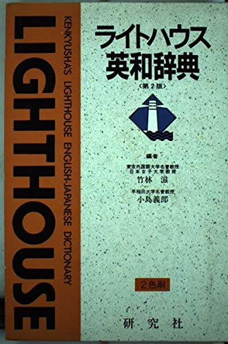 9784767415024: Kenkyusha's English-Japanese Dictionary