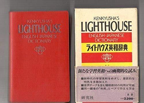 Kenkyusha's Lighthouse English-Japanese Dictionary (English and Japanese: Kenkyusha