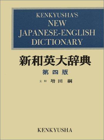 Kenkyusha's New Japanese-English Dictionary: Koh Masuda