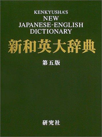 Kenkyusha's new Japanese-English dictionary: Kenkyūsha
