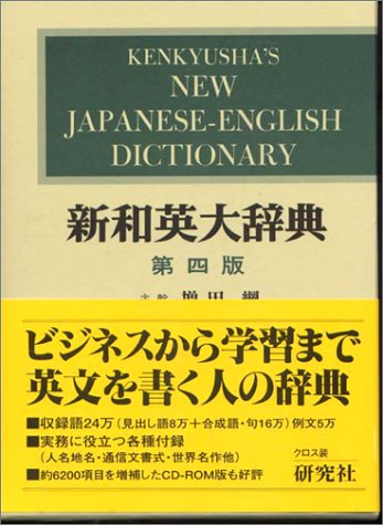 Kenkyusha's New Japanese-English Dictionary.
