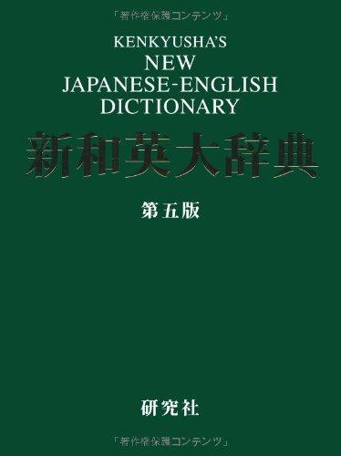"Kenkyusha New Jap Eng Dic 5th: ToshiroÌ"" Watanabe; Edmund"