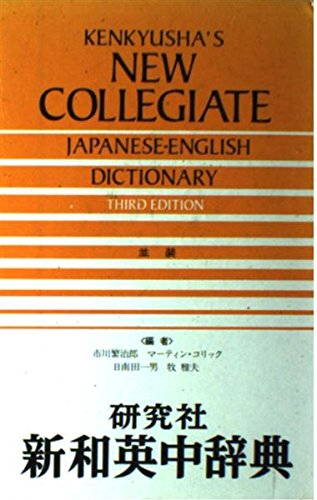 Kenkyusha's New Collegiate Japanese-English Dictionary: Collick, R. M.