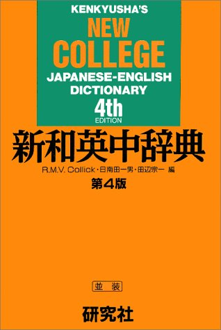 KENKYUSHA'S NEW COLLEGE JAPANESE / ENGLISH DICTIONARY, 4TH EDITION
