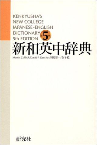 9784767420585: Kenkyusha New College Japanese - English Dictionary