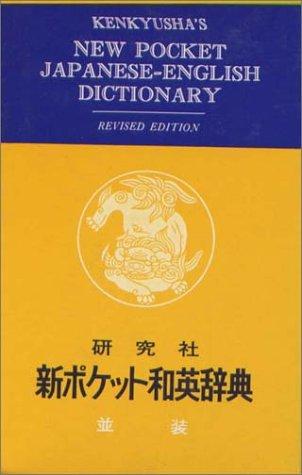 Kenkyusha's New Pocket Japanese English Dictionary: Editor-Koh Musuda
