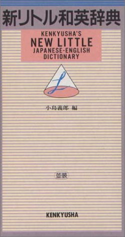 9784767420974: Kenkyusha's New Little Japanese-English Dictionary 6th Edition