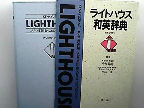 Kenkyusha's Lighthouse Japanese-English Dictionary Second Edition: Kijima, Y.; Takebayashi,