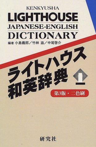 Kenkyusha's Lighthouse Japanese-English Dictionary: Kojima