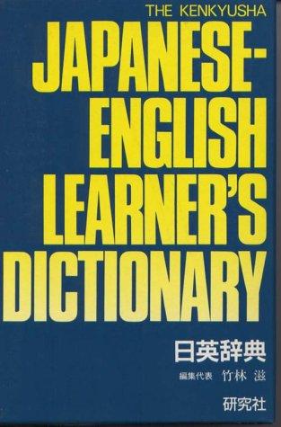 Kenkyusha's Japanese English Learner's Dictionary: Kenkyusha