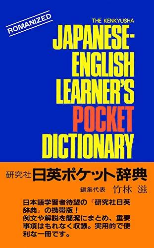 Kenkyusha's Learner's Pocket Dictionary Japanese-English: x6ECB