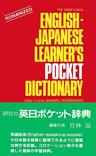 Kenkyusha's Learner's Pocket Dictionary English-Japanese: n/a
