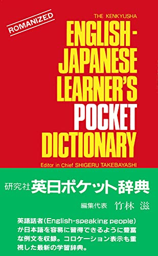 9784767423104: Kenkyusha's Learner's Pocket Dictionary English-Japanese