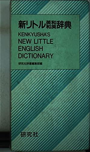 Kenkyusha's New Little English Dictionary: Japanese-English English-Japanese: Kenkyusha