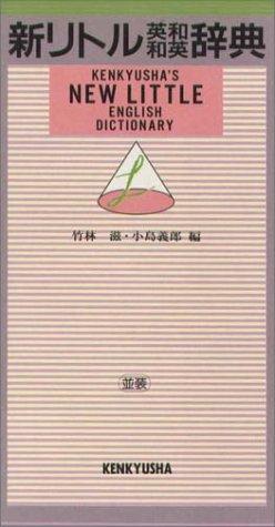 Kenkyusha's New Little English Dictionary: Japanese-English English-: Kenkyusha