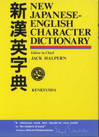 NEW JAPANESE-ENGLISH CHARACTER DICTIONARY: HALPERN JACK