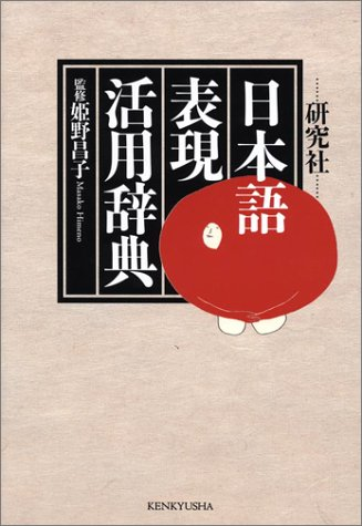 9784767490519: Nihongo Hyogen Katsuyo Jiten - Japanese Expression Utilizing Dictionary