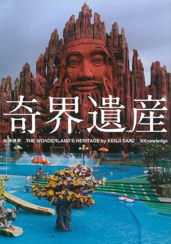 """Kikai isan = The wonderland's heritage: Kenji SatoÌ"""""""