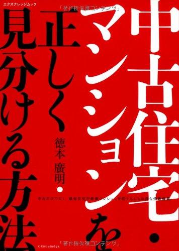 9784767815206: Chuko jutaku manshon o tadashiku miwakeru hoho.
