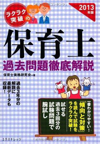9784767815435: Rakuraku toppa no hoikushi kako mondai tettei kaisetsu : 2013