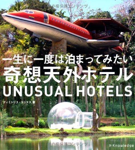 9784767815893: Issho ni ichido wa tomatte mitai kiso tengai hoteru.
