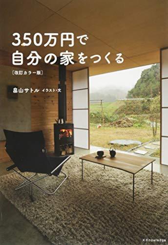9784767818849: Sanbyakugojuman'en de jibun no ie o tsukuru.