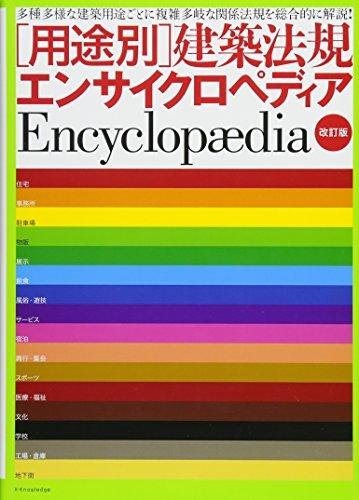 9784767821306: [用途別]建築法規エンサイクロペディア 改訂版